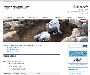 新潟大学 研究企画室–URA–